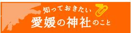 愛媛の神社のこと