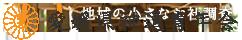 愛媛県神道青年会